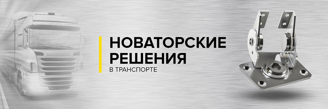 Roztocze_Transport_RU