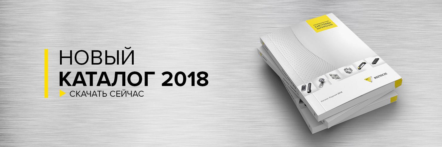 Roztocze Catalogue 2018